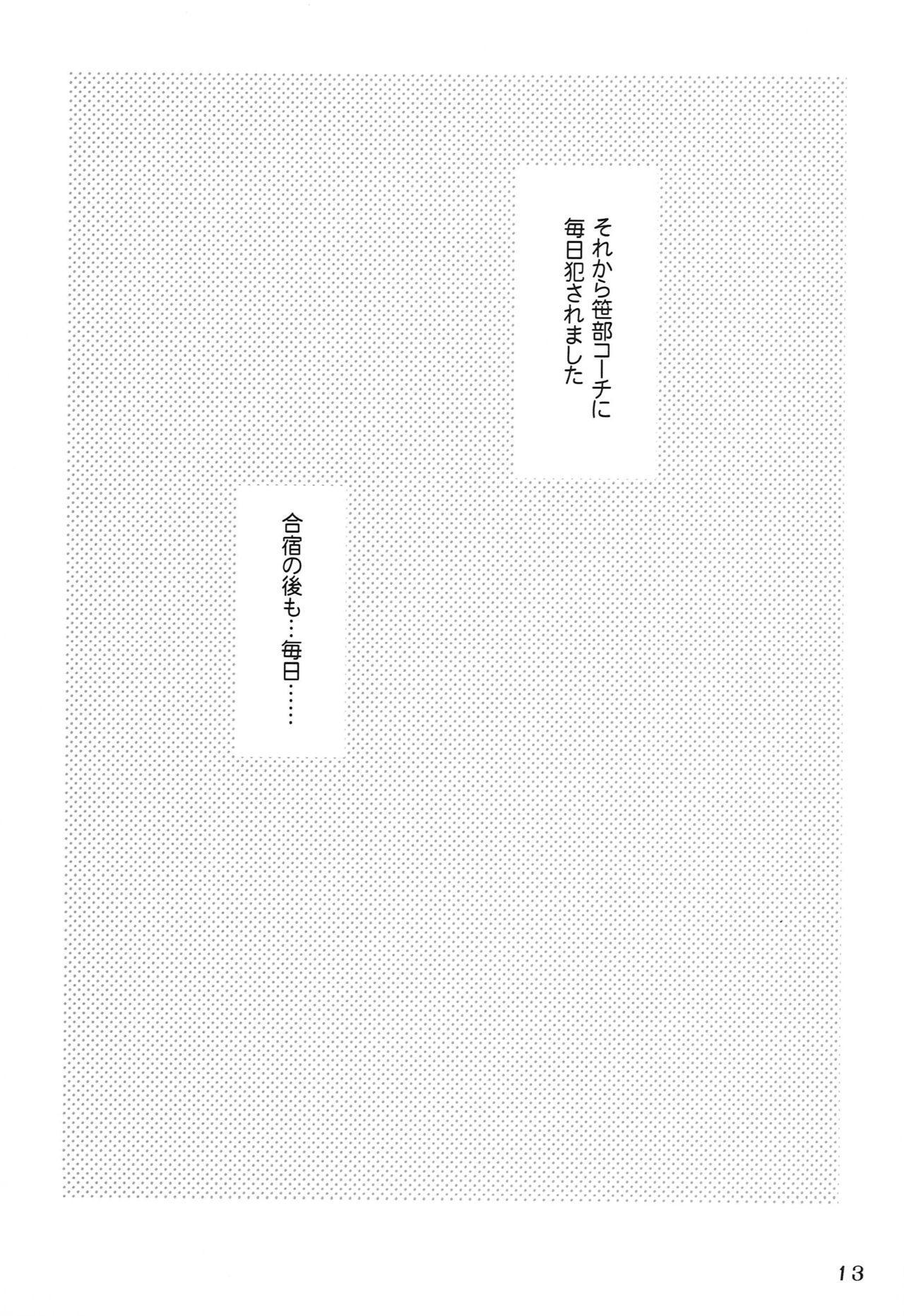 Shakunetsu no Contrast 11