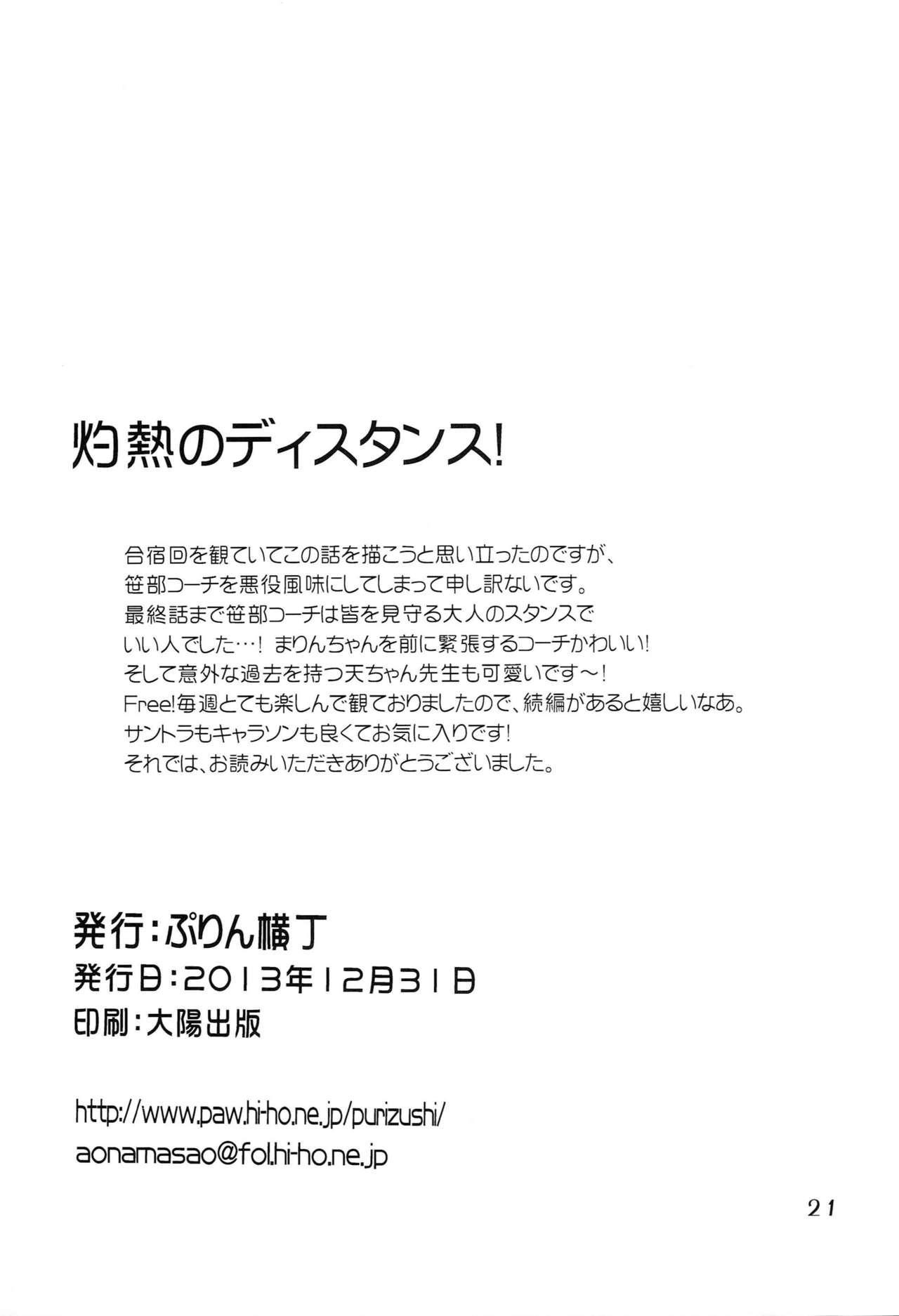 Shakunetsu no Contrast 19