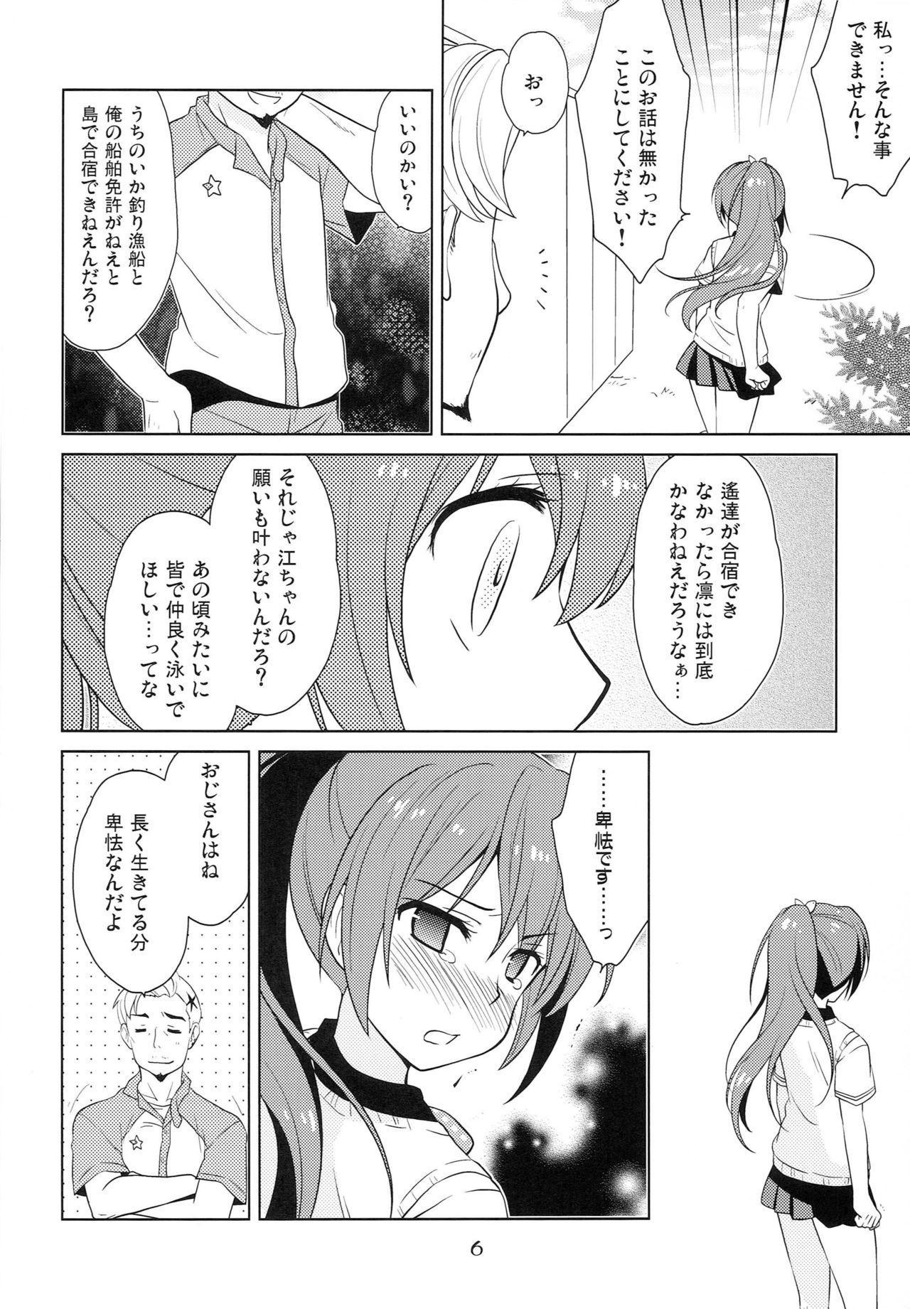 Shakunetsu no Contrast 4