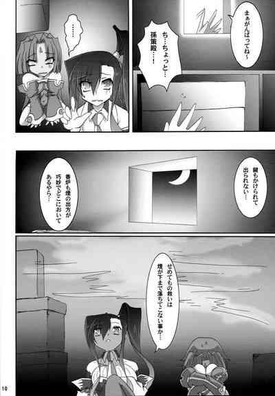 Shin Yurihime Musou 9