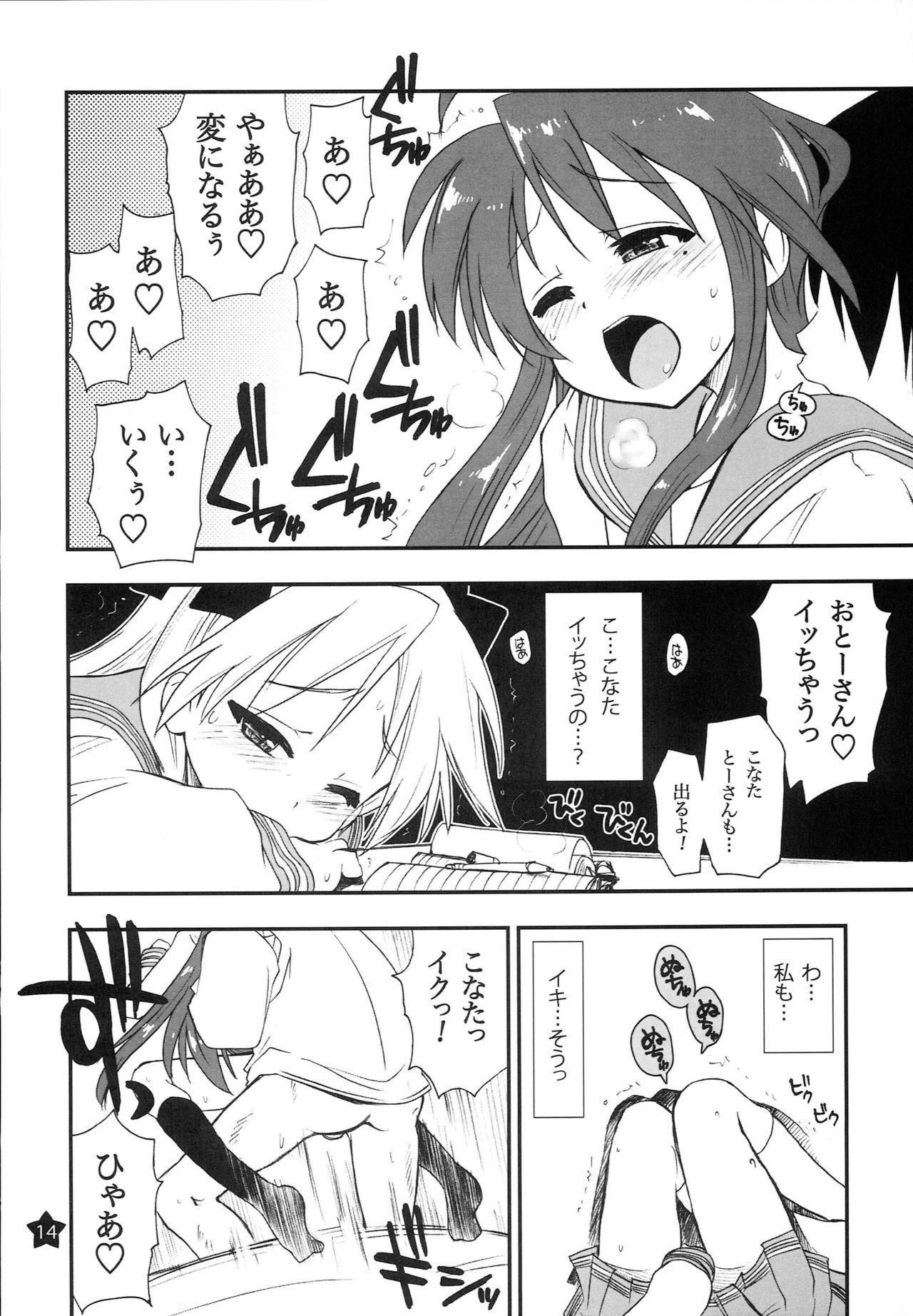 [Girigiri Nijiiro (Kamino Ryu-ya)] Ohirune Shitetara Kona-chan to Onee-chan ga Kona-chan no Oji-san ni... (Lucky Star) [2009-06-09] 12
