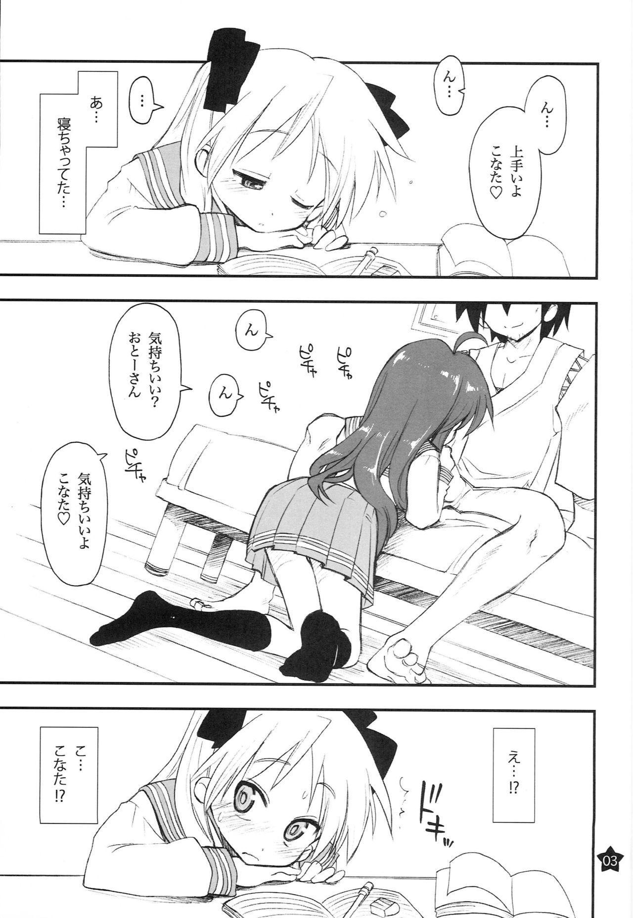 [Girigiri Nijiiro (Kamino Ryu-ya)] Ohirune Shitetara Kona-chan to Onee-chan ga Kona-chan no Oji-san ni... (Lucky Star) [2009-06-09] 1