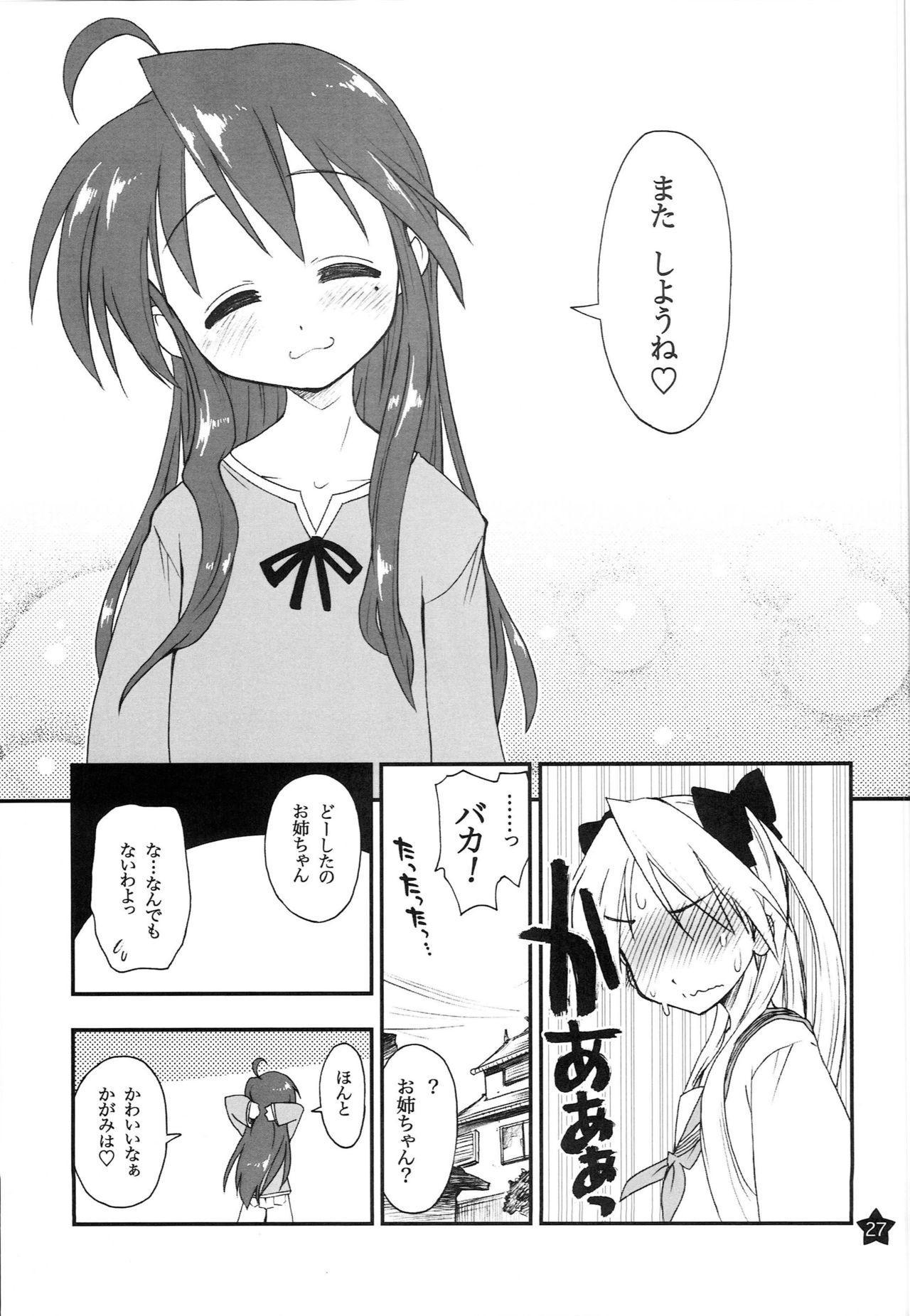 [Girigiri Nijiiro (Kamino Ryu-ya)] Ohirune Shitetara Kona-chan to Onee-chan ga Kona-chan no Oji-san ni... (Lucky Star) [2009-06-09] 25