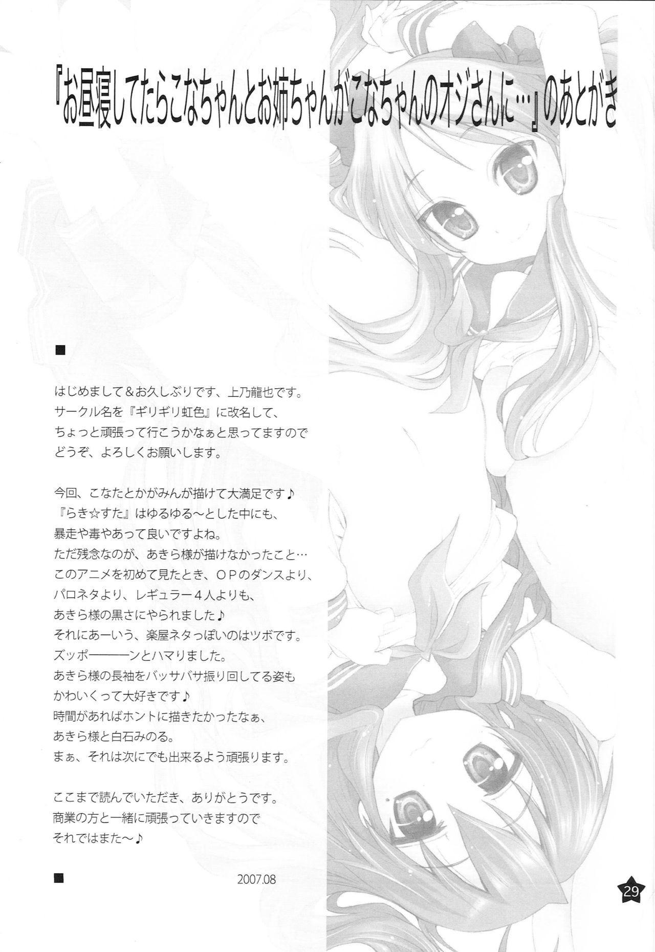 [Girigiri Nijiiro (Kamino Ryu-ya)] Ohirune Shitetara Kona-chan to Onee-chan ga Kona-chan no Oji-san ni... (Lucky Star) [2009-06-09] 27
