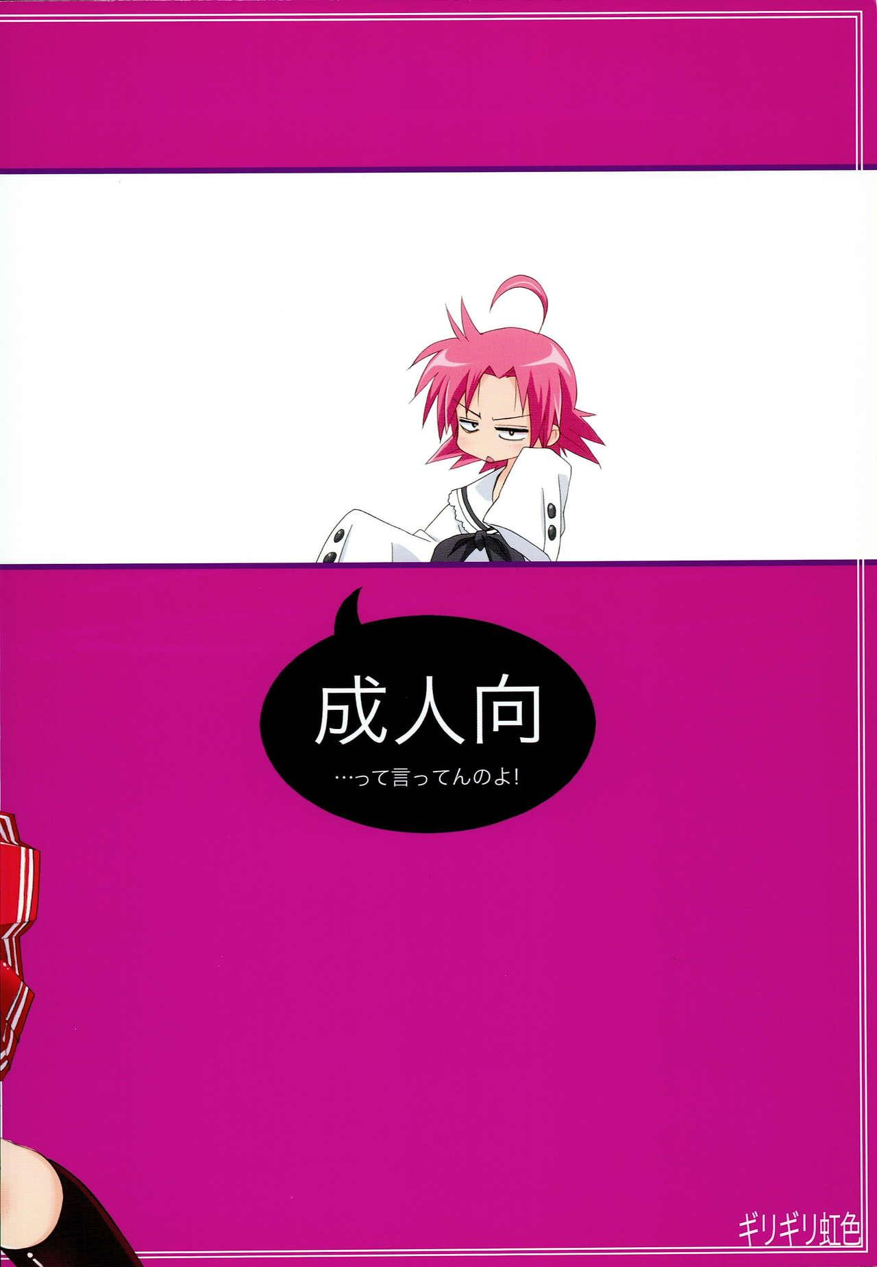 [Girigiri Nijiiro (Kamino Ryu-ya)] Ohirune Shitetara Kona-chan to Onee-chan ga Kona-chan no Oji-san ni... (Lucky Star) [2009-06-09] 33