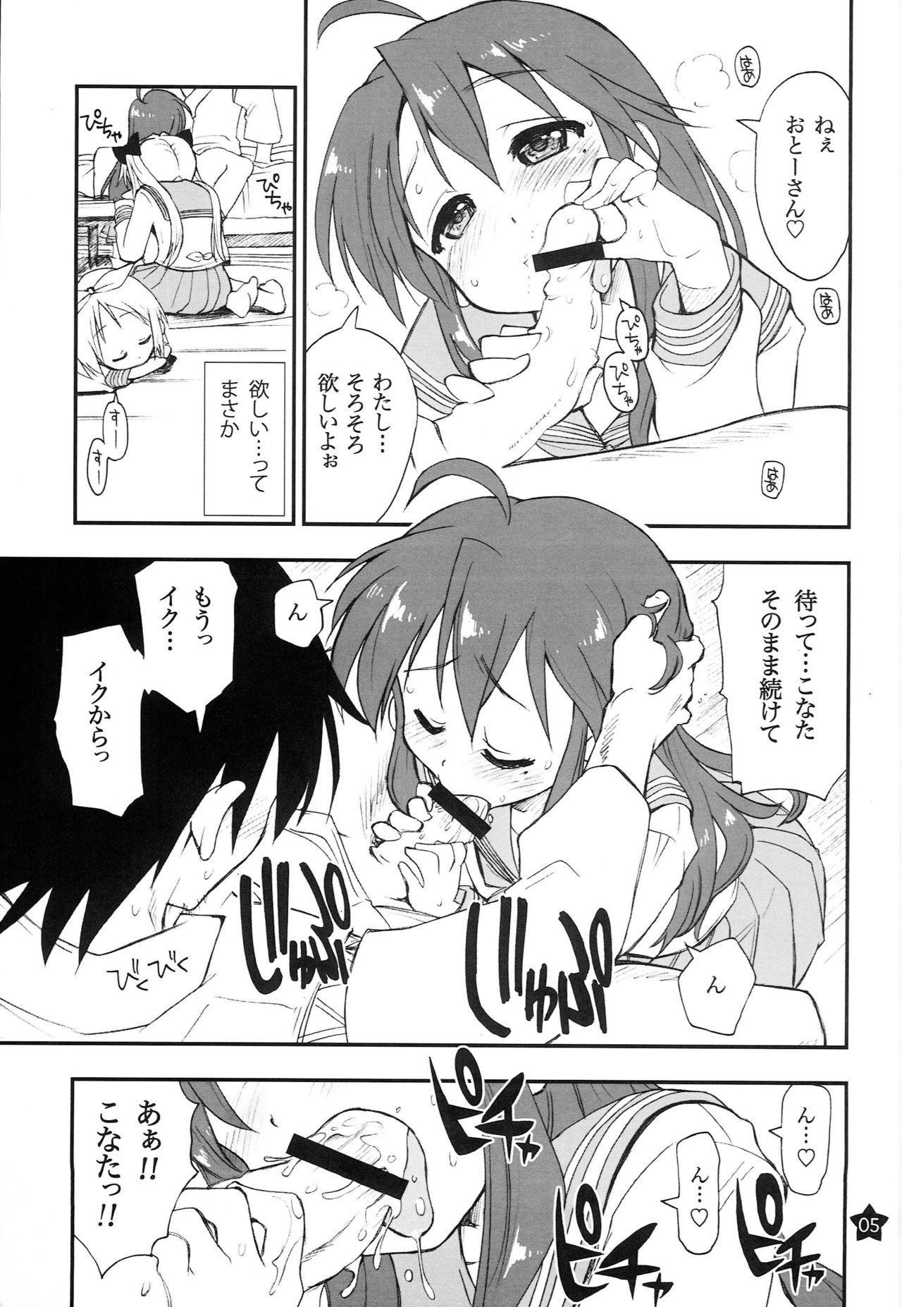 [Girigiri Nijiiro (Kamino Ryu-ya)] Ohirune Shitetara Kona-chan to Onee-chan ga Kona-chan no Oji-san ni... (Lucky Star) [2009-06-09] 3