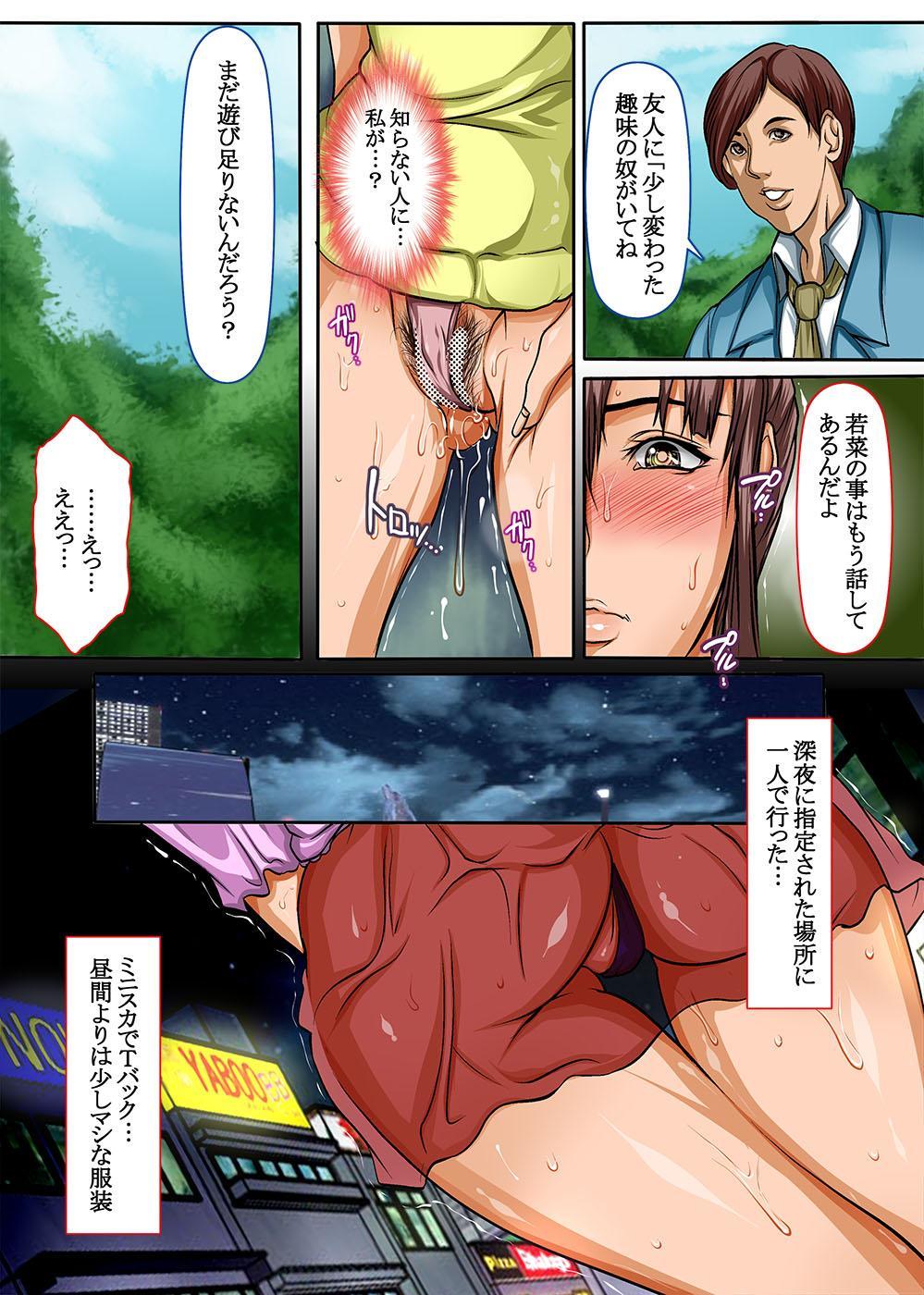 Uwaki to Kuikomi no Hitozuma Wakana-san no Seikatsu 71