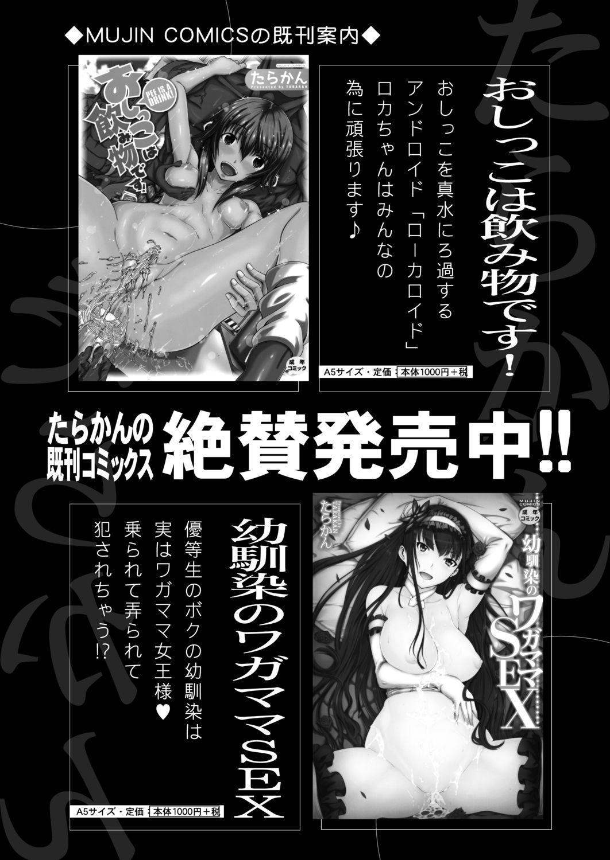 COMIC Mugen Tensei 2020-06 147