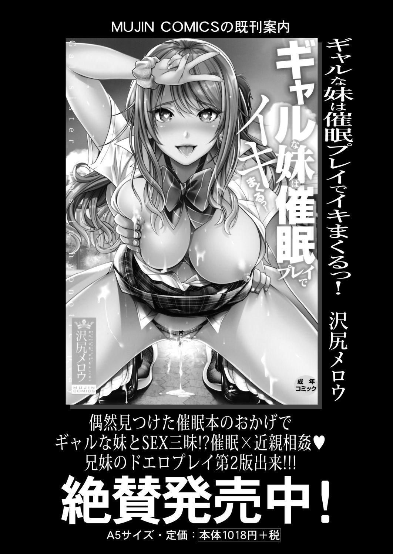 COMIC Mugen Tensei 2020-06 150