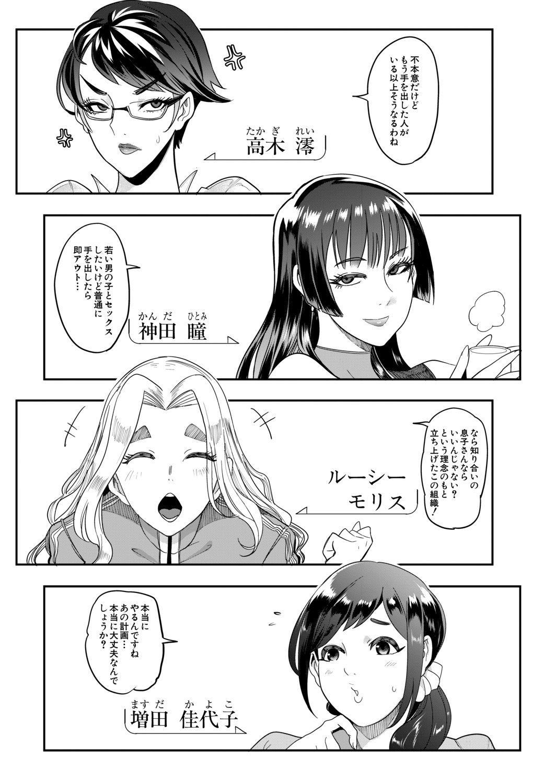COMIC Mugen Tensei 2020-06 182