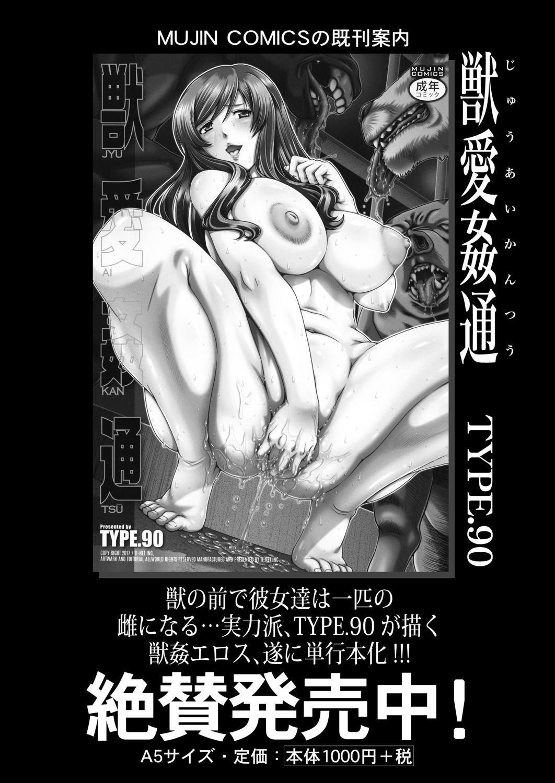 COMIC Mugen Tensei 2020-06 187