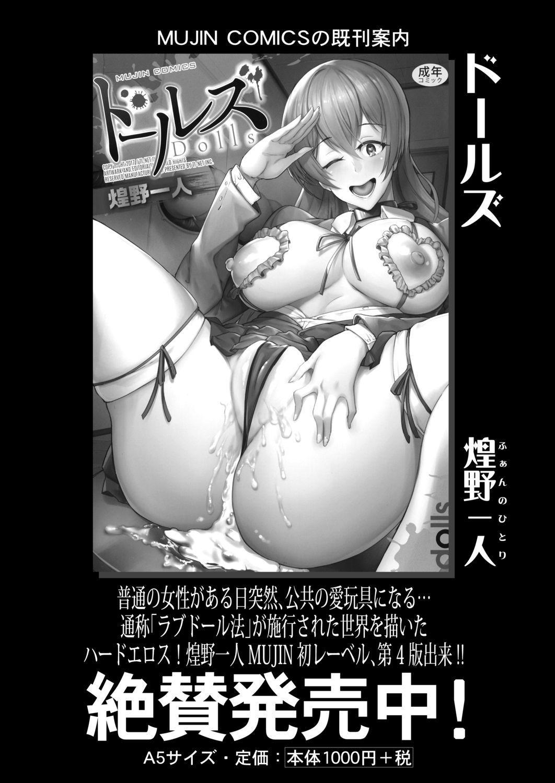 COMIC Mugen Tensei 2020-06 188