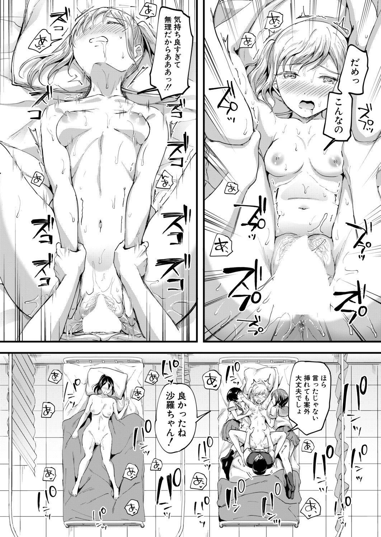 COMIC Mugen Tensei 2020-06 209