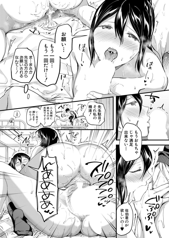 COMIC Mugen Tensei 2020-06 217