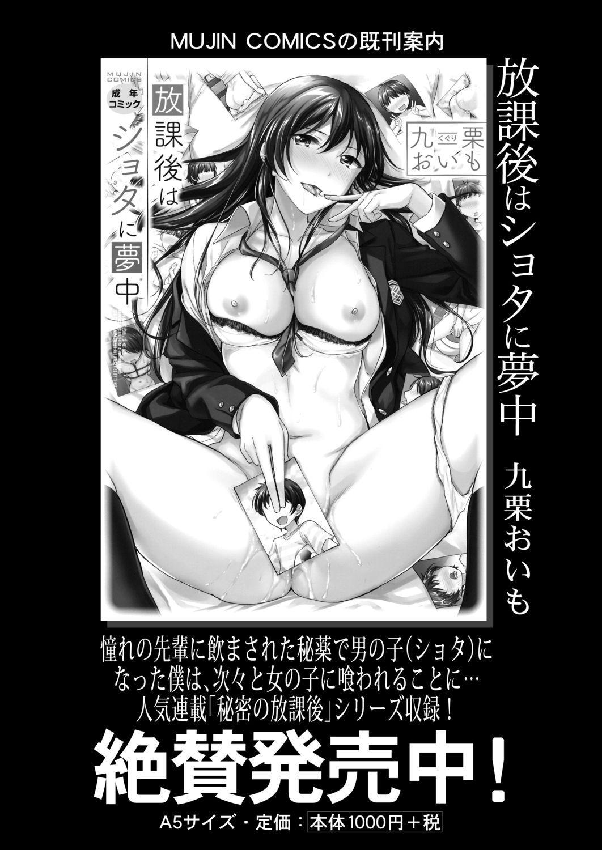 COMIC Mugen Tensei 2020-06 230