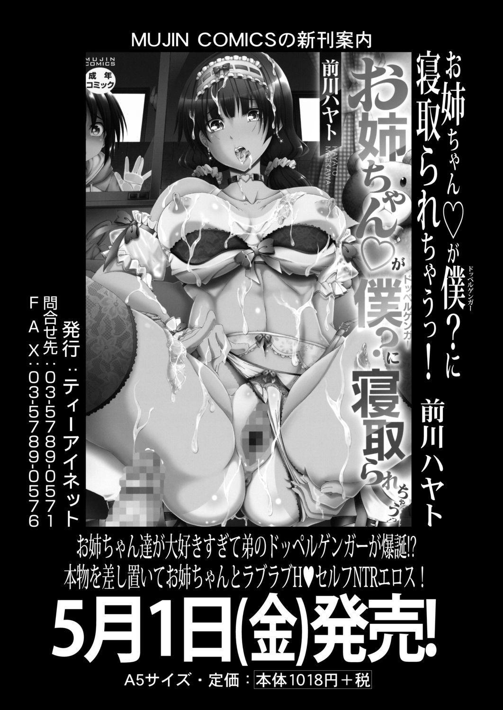 COMIC Mugen Tensei 2020-06 231