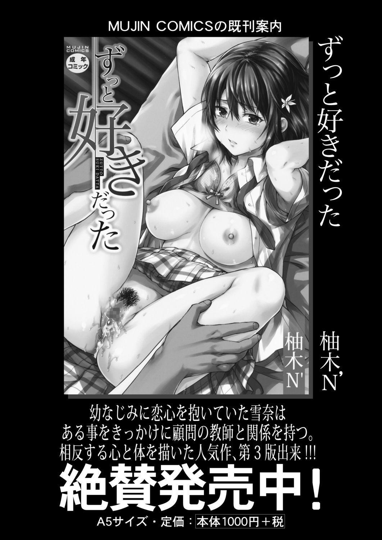 COMIC Mugen Tensei 2020-06 234