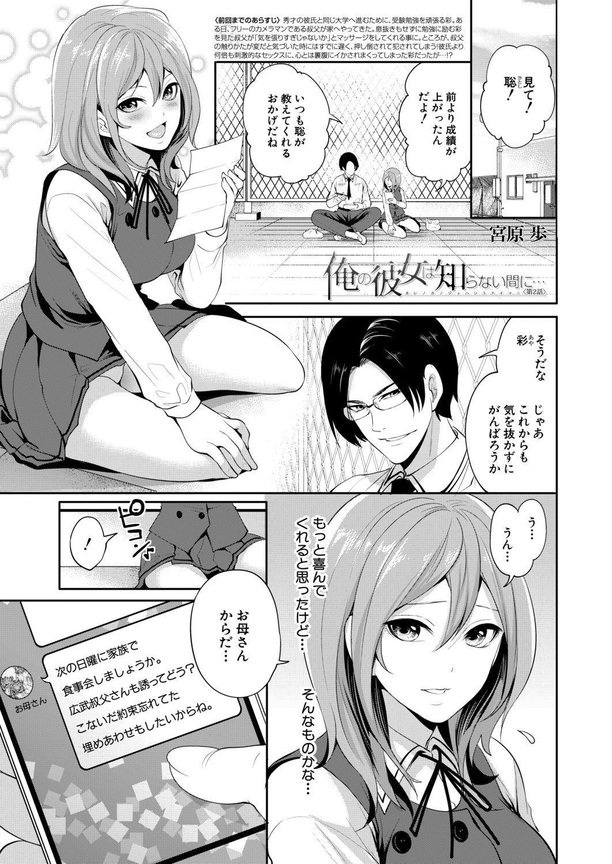 COMIC Mugen Tensei 2020-06 236