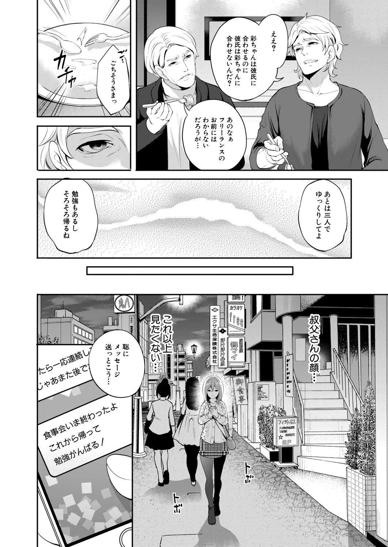 COMIC Mugen Tensei 2020-06 241