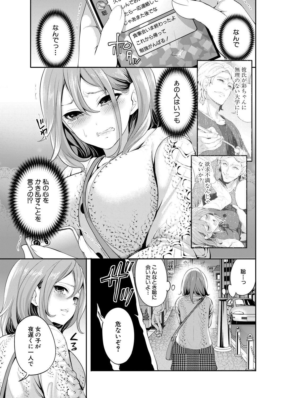 COMIC Mugen Tensei 2020-06 242