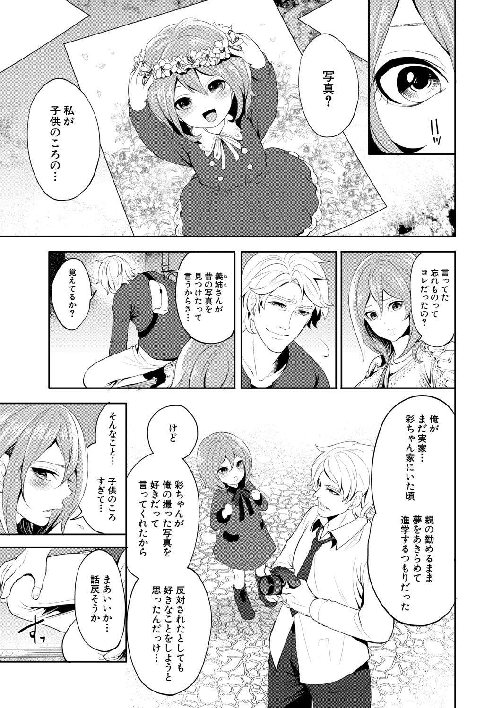 COMIC Mugen Tensei 2020-06 246