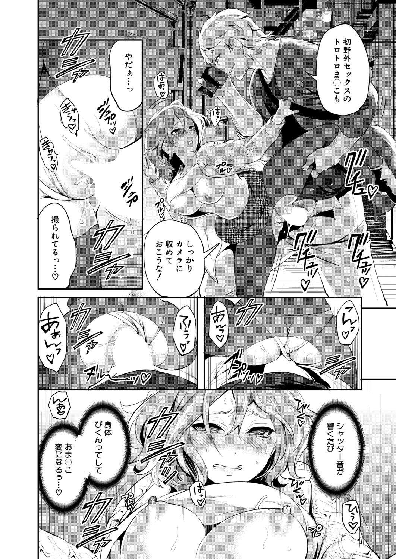 COMIC Mugen Tensei 2020-06 263