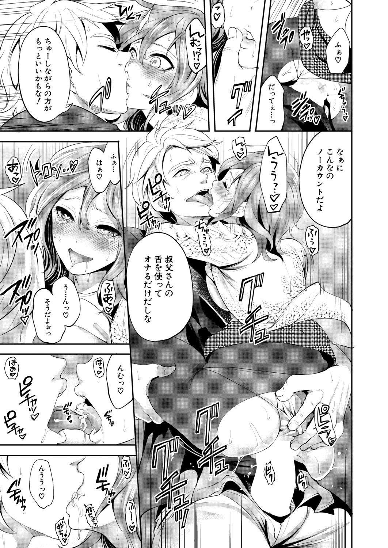 COMIC Mugen Tensei 2020-06 268