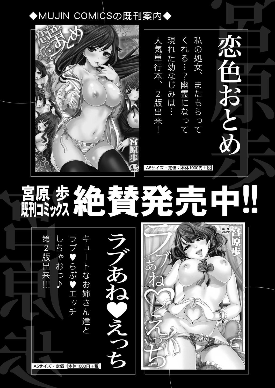 COMIC Mugen Tensei 2020-06 278