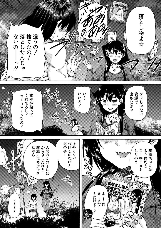COMIC Mugen Tensei 2020-06 283