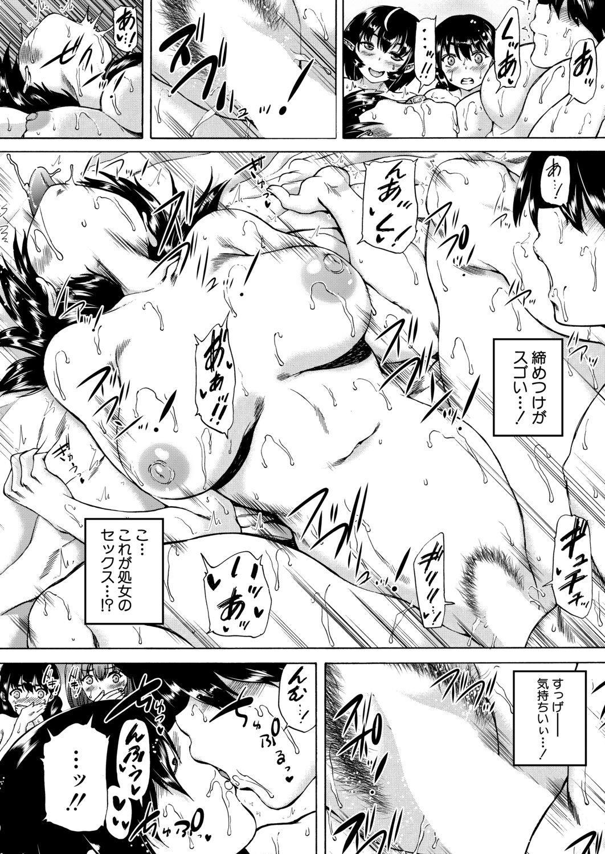 COMIC Mugen Tensei 2020-06 289