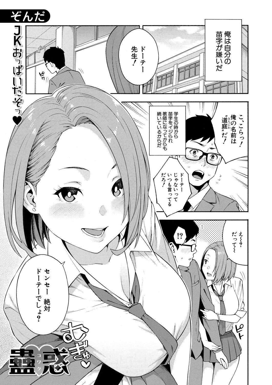 COMIC Mugen Tensei 2020-06 2
