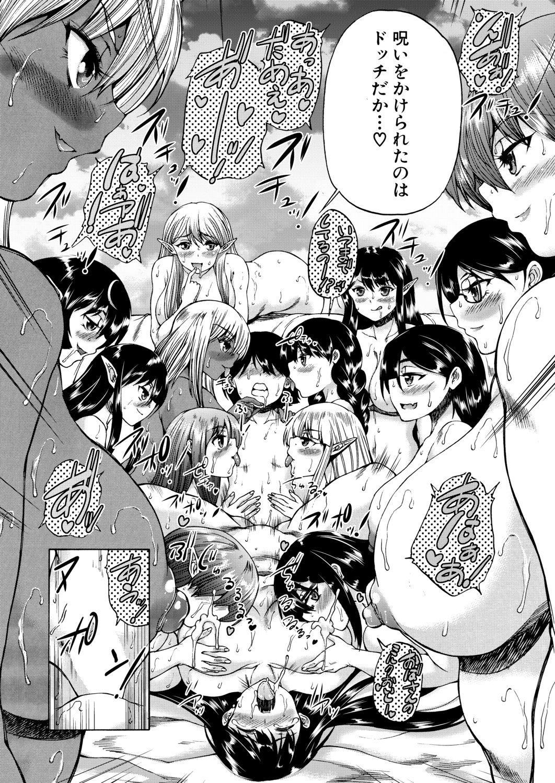 COMIC Mugen Tensei 2020-06 316