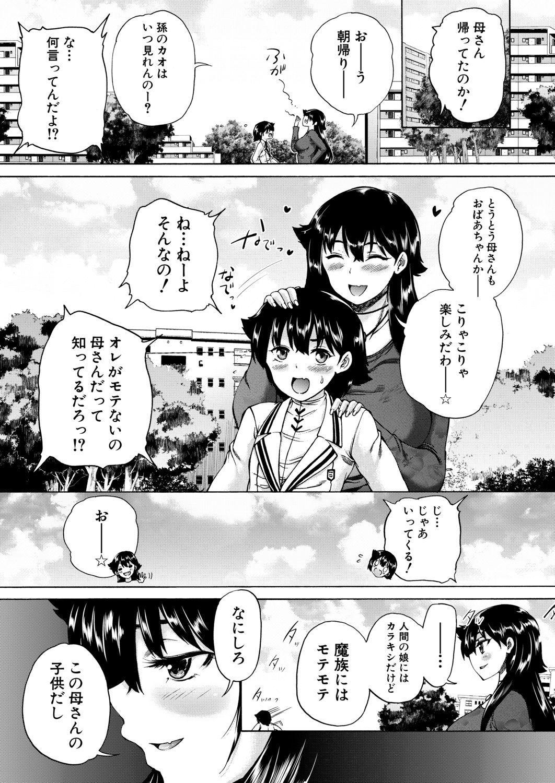 COMIC Mugen Tensei 2020-06 321