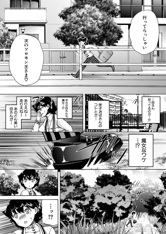 COMIC Mugen Tensei 2020-06 322