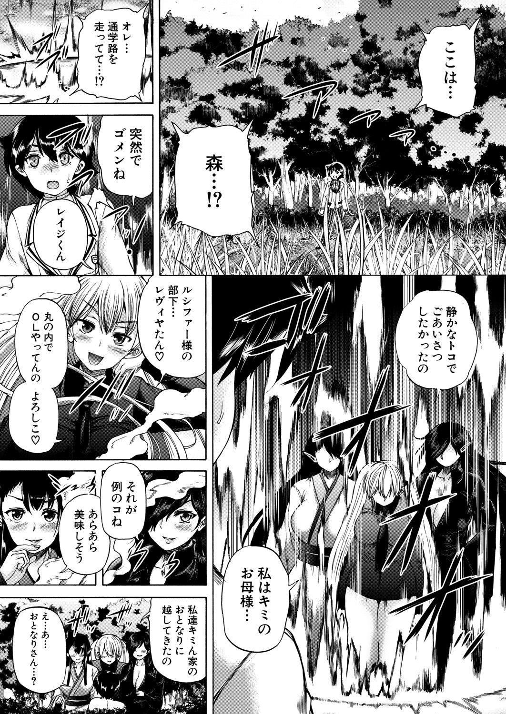 COMIC Mugen Tensei 2020-06 323