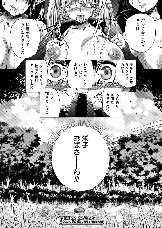COMIC Mugen Tensei 2020-06 325