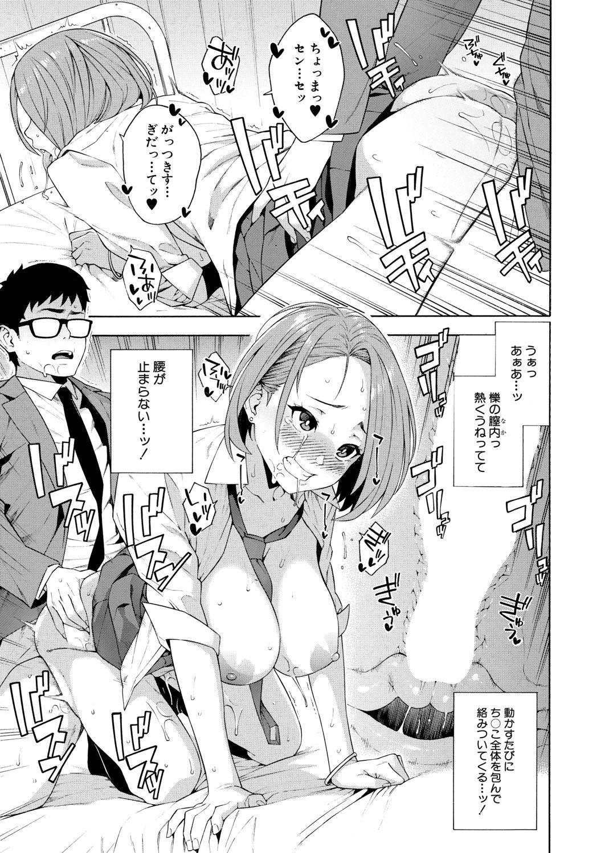 COMIC Mugen Tensei 2020-06 32
