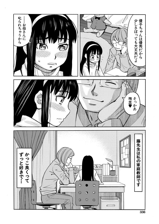 COMIC Mugen Tensei 2020-06 335