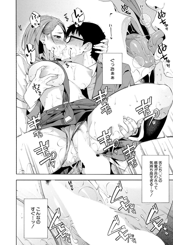 COMIC Mugen Tensei 2020-06 33