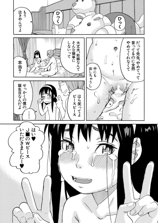 COMIC Mugen Tensei 2020-06 347