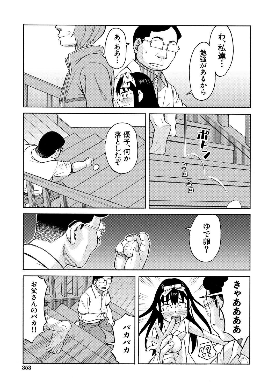 COMIC Mugen Tensei 2020-06 352