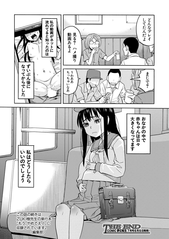 COMIC Mugen Tensei 2020-06 365