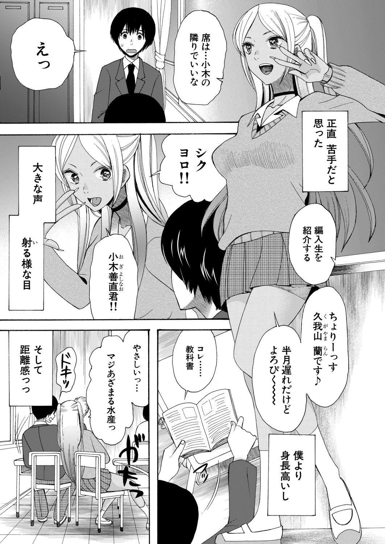 COMIC Mugen Tensei 2020-06 374