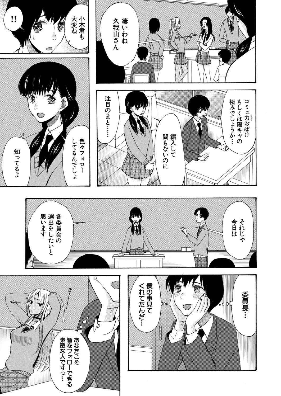 COMIC Mugen Tensei 2020-06 376