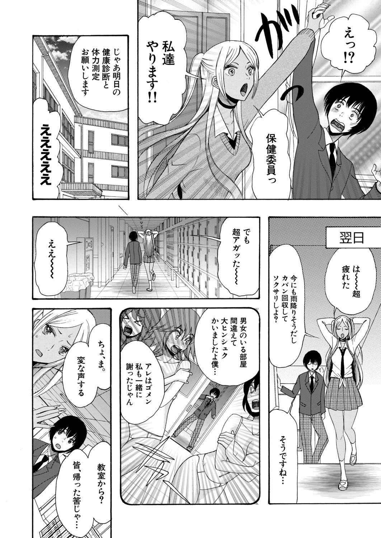 COMIC Mugen Tensei 2020-06 377