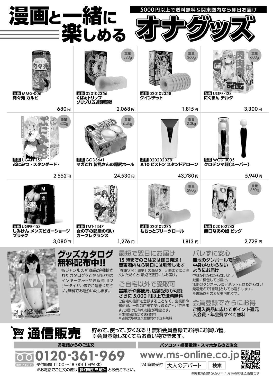 COMIC Mugen Tensei 2020-06 413