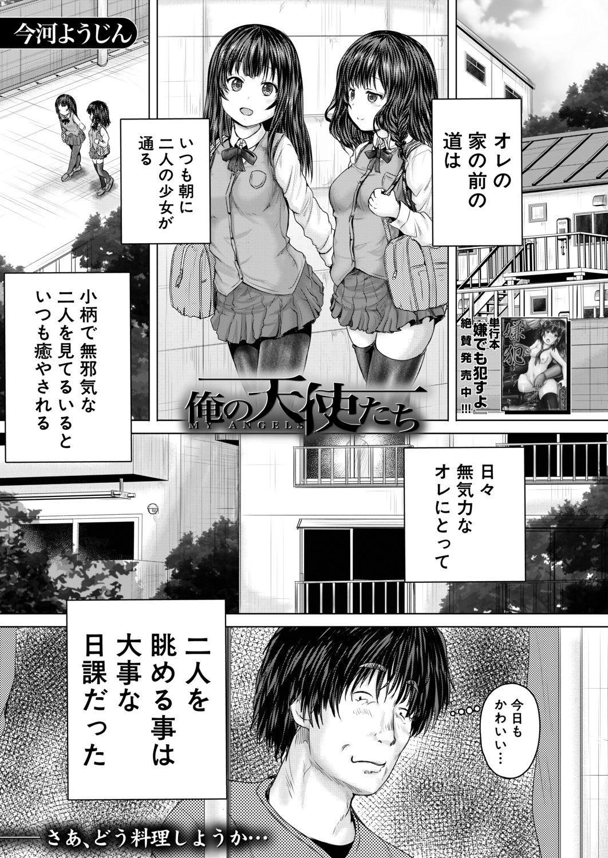 COMIC Mugen Tensei 2020-06 414
