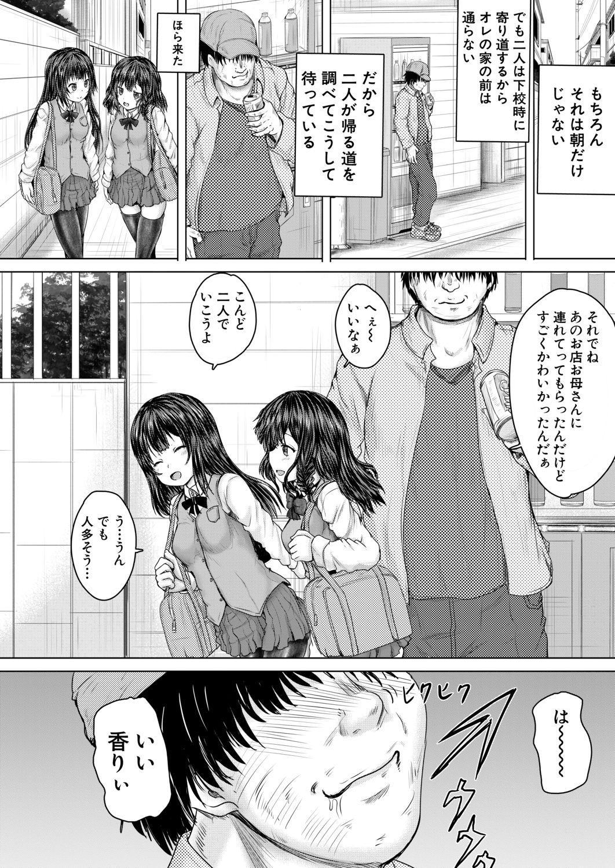 COMIC Mugen Tensei 2020-06 415