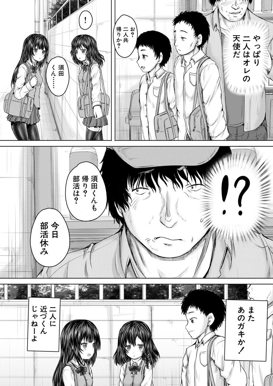 COMIC Mugen Tensei 2020-06 417
