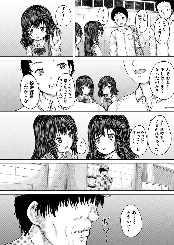 COMIC Mugen Tensei 2020-06 419